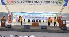 제21회(사)한국농업경영인군위군연합회 가족수련대회