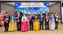 한국농업경영인군위군연합회 16대, 17대임원 이취임식 …